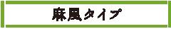 麻風タイプ