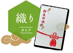 織りタイプ