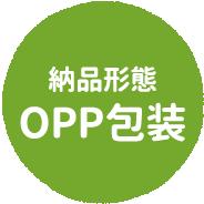 納品形態 OPP包装