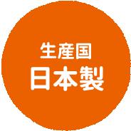 生産国 日本製