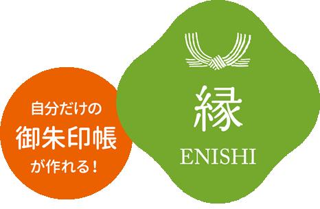 縁 -ENISHI- | 自分だけの御朱印帳が作れる!